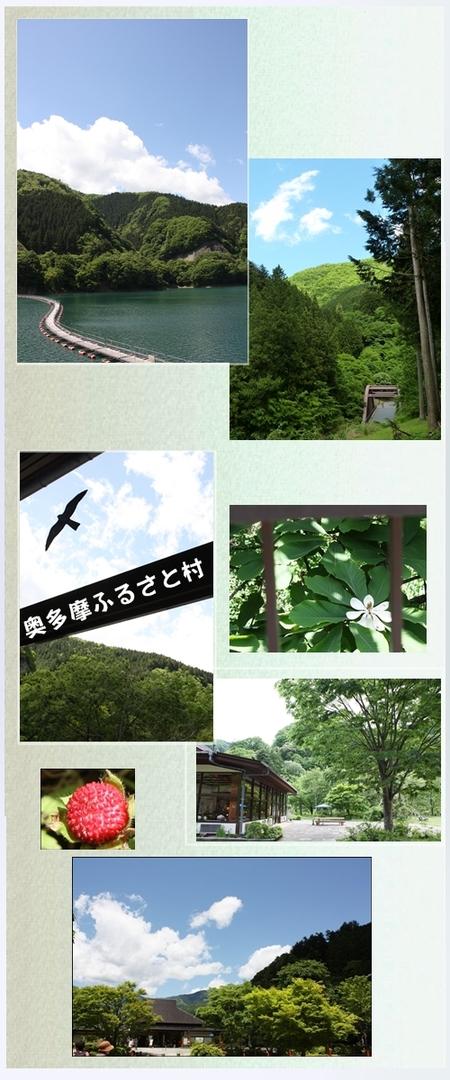 Okutama_2