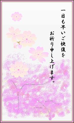 Omimai_1